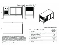 Стол охлаждаемый Abat ПВВ(Н)-70 СО (купе)